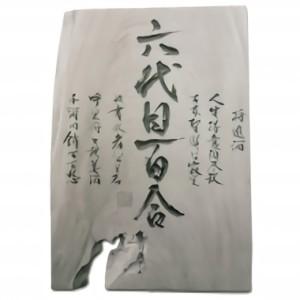 塩田酒造株式会社