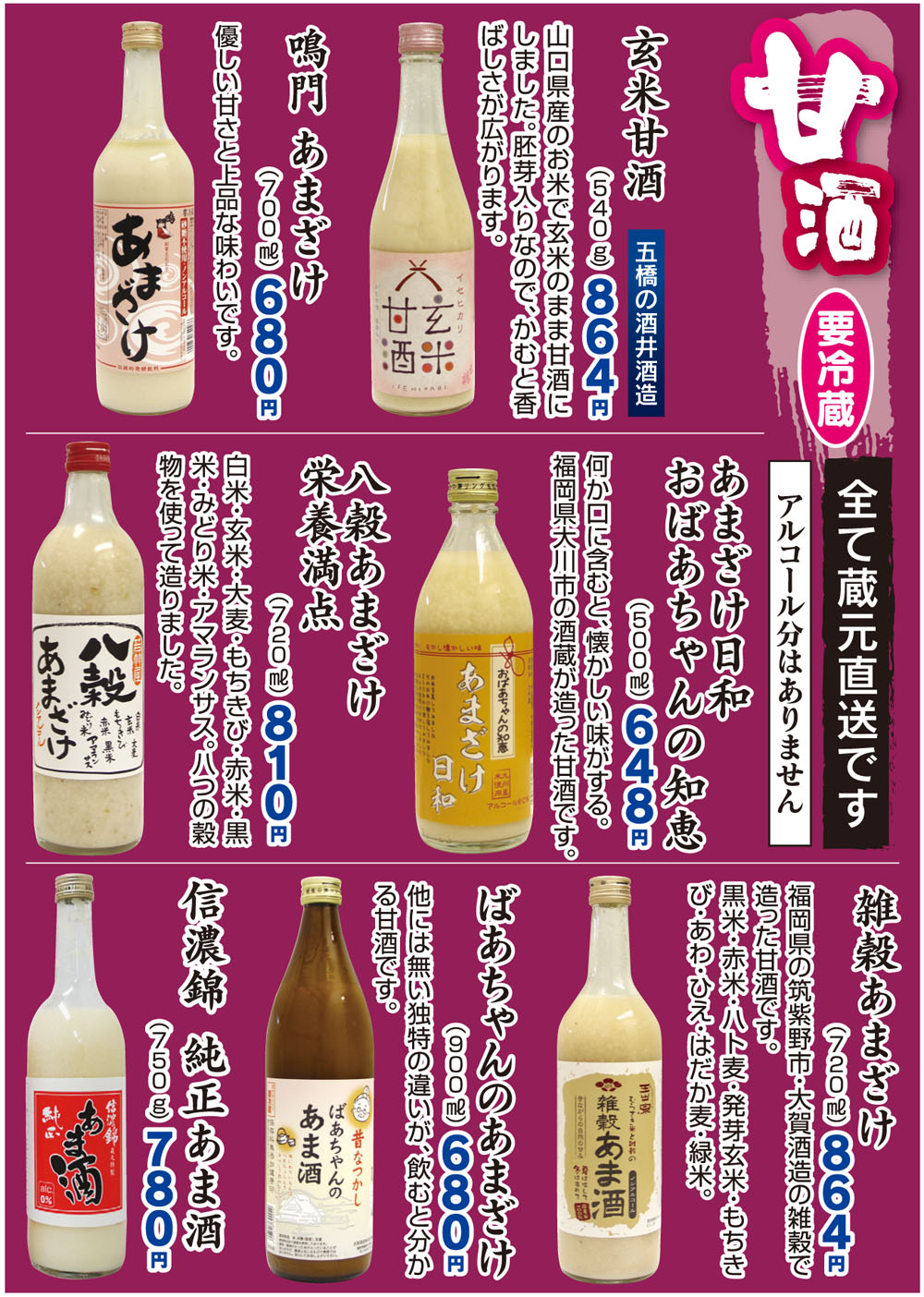 甘酒(あまざけ)